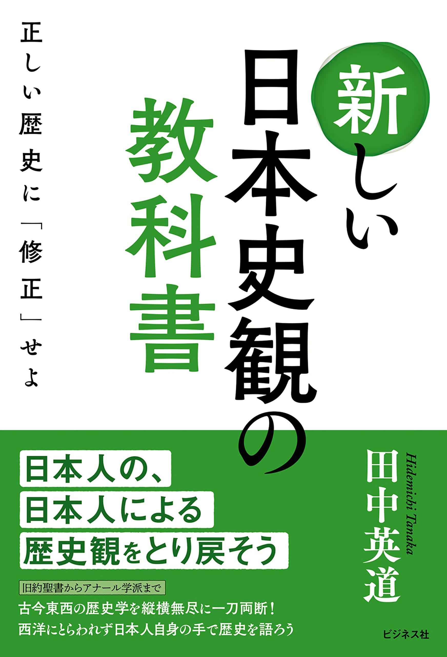 新しい日本史観の教科書