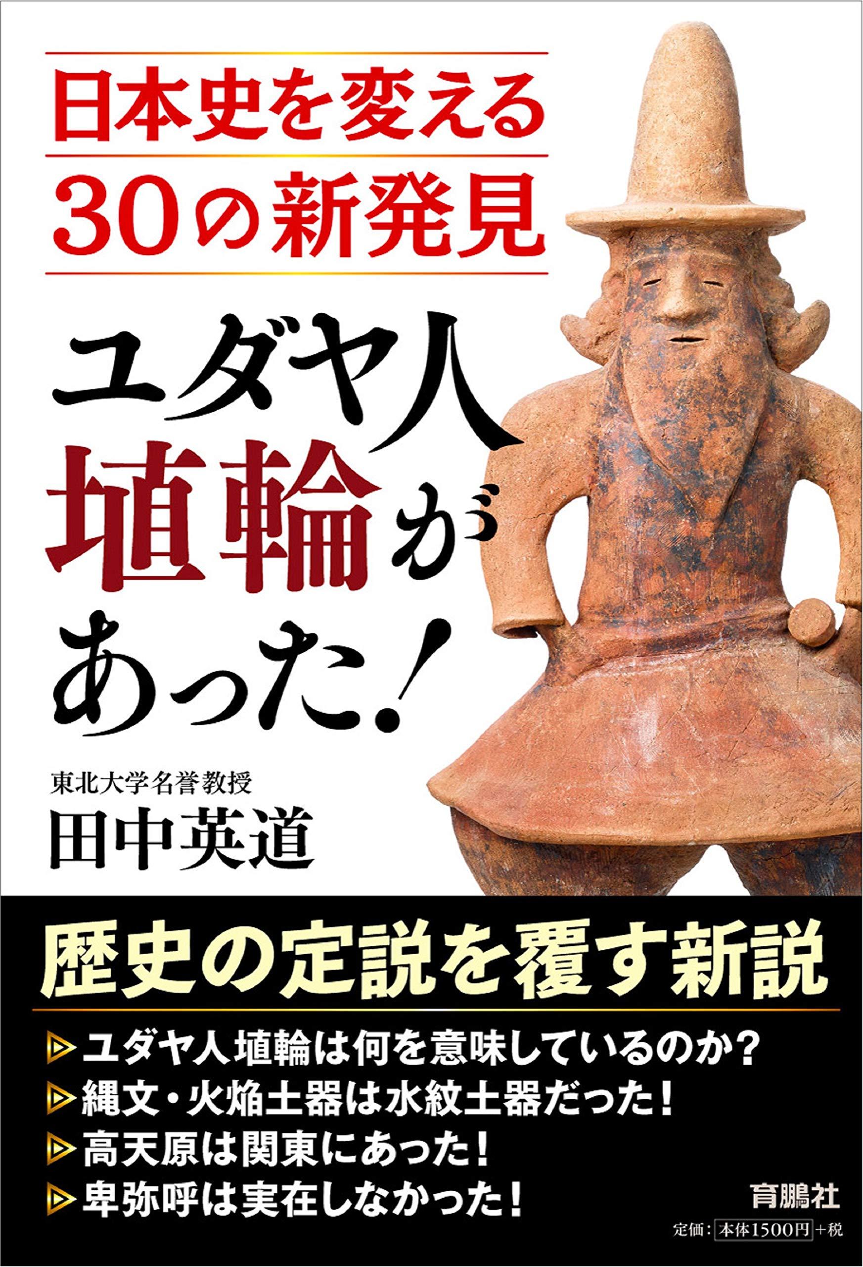 ユダヤ人埴輪があった! 日本史を変える30の新発見