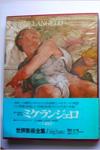 『ミケランジェロ』(世界美術全集6)吉川逸治との共著