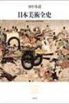 『日本美術全史 世界から見た名作の系譜』