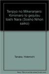 『天平のミケランジェロ 公麻呂と芸術都市・奈良』
