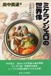 『ミケランジェロの世界像 システィナ礼拝堂天井画の研究』