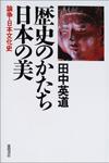 『歴史のかたち 日本の美 論争・日本文化史』