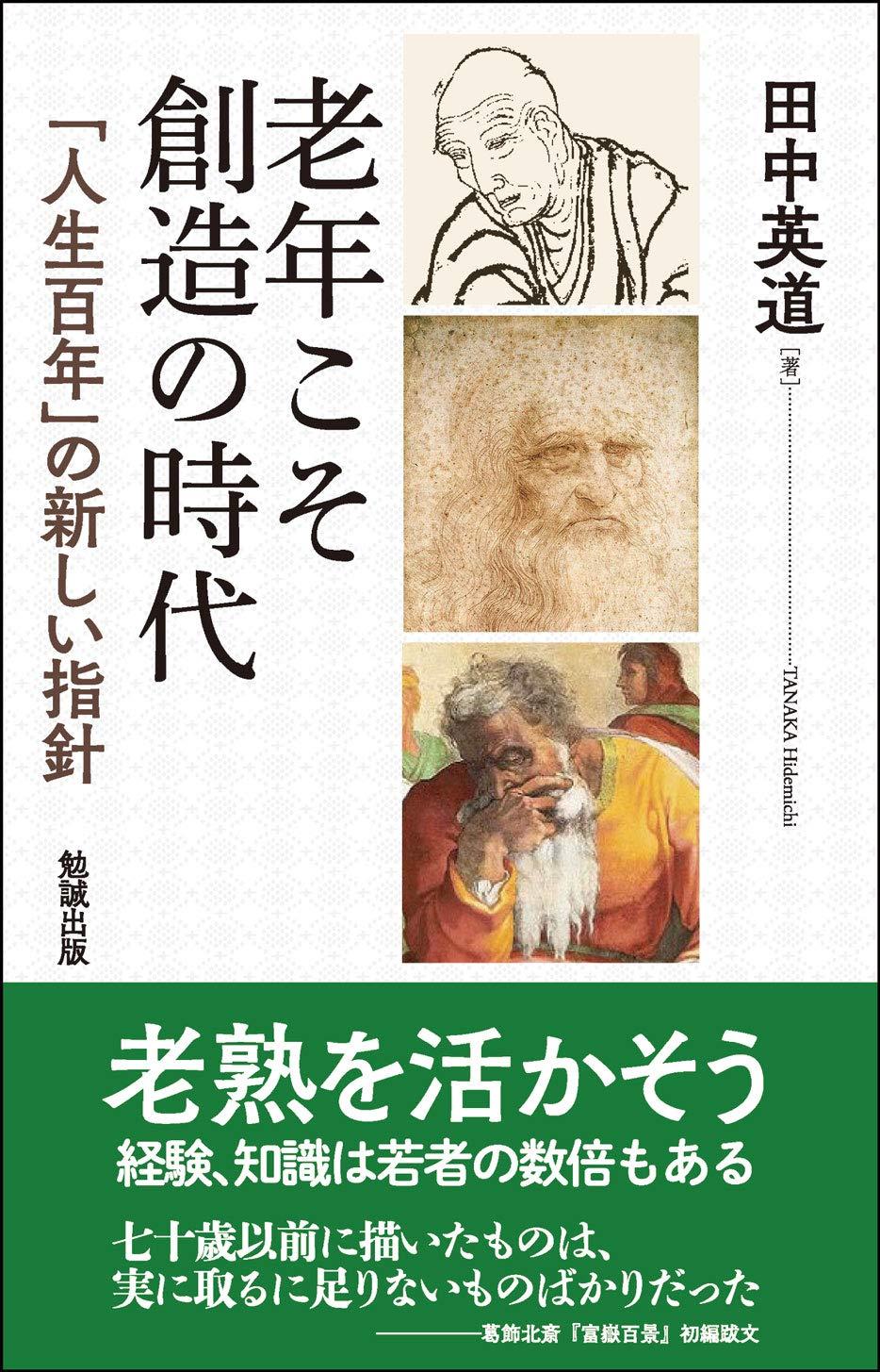 老年こそ創造の時代「人生百年」の新しい指針