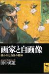 『画家と自画像 描かれた西洋の精神』