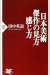 『日本美術 傑作の見方感じ方』
