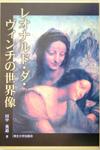 『レオナルド・ダ・ヴィンチの世界像』