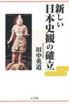 『新しい日本史観の確立』