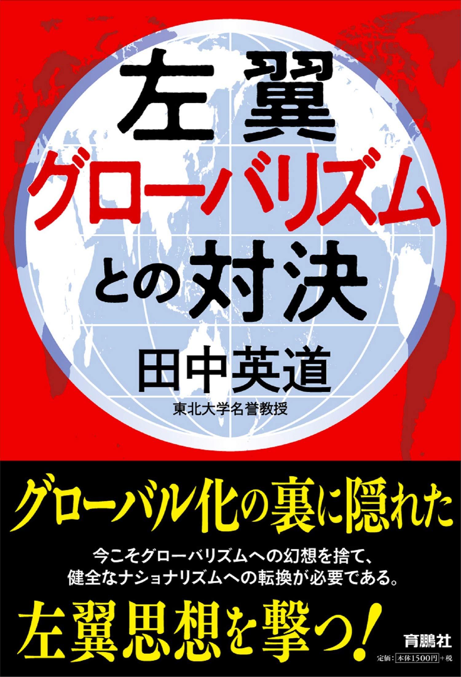 左翼グローバリズムとの対決 (日本語) 単行本(ソフトカバー)