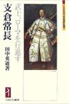 『支倉常長―武士、ローマを行進す (ミネルヴァ日本評伝選) 』