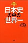 『日本史の中の世界一』