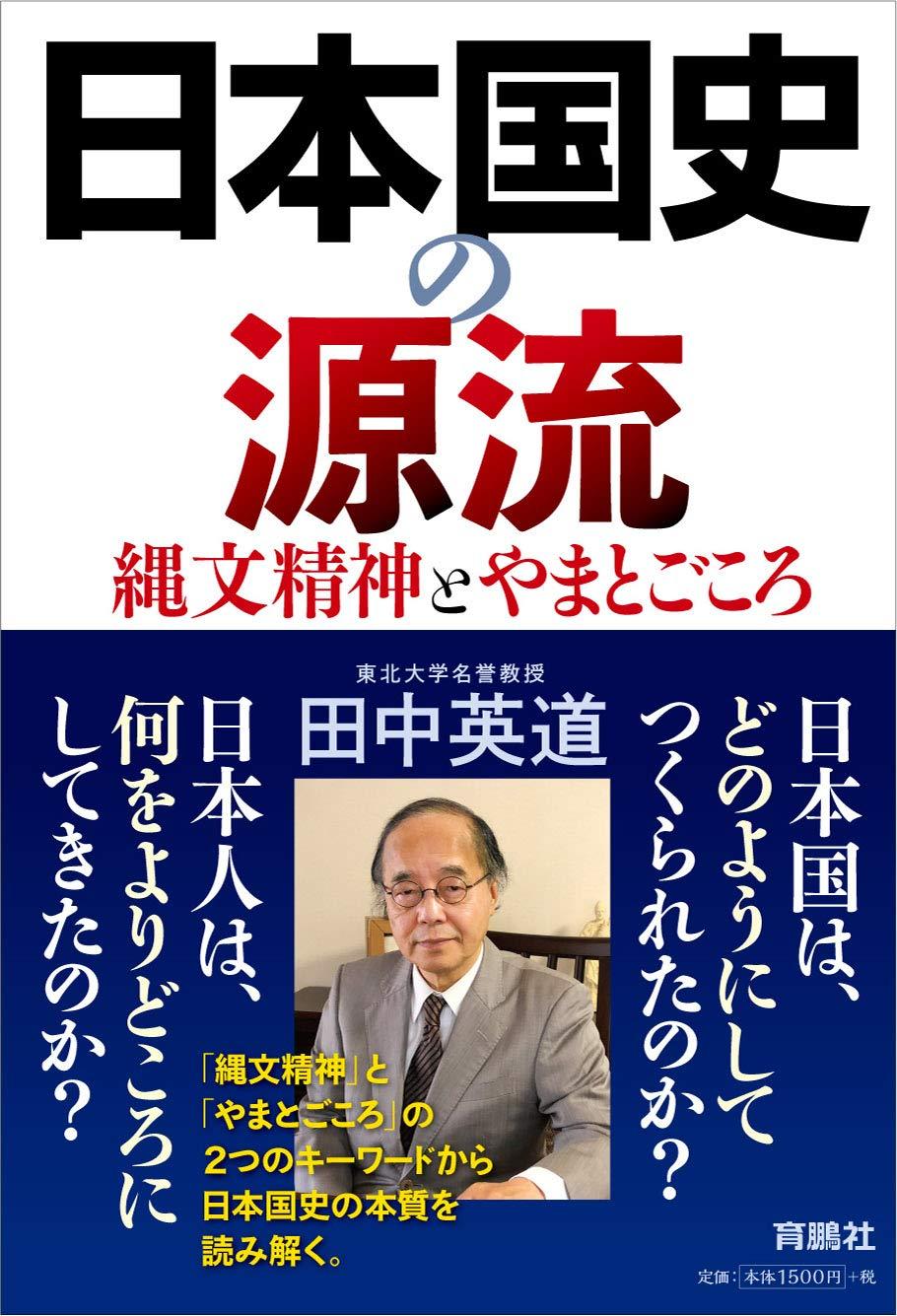 日本国史の源流 縄文精神とやまとごころ (日本語) 単行本(ソフトカバー)