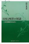 『日本と西洋の対話―一文化史家のたたかい』