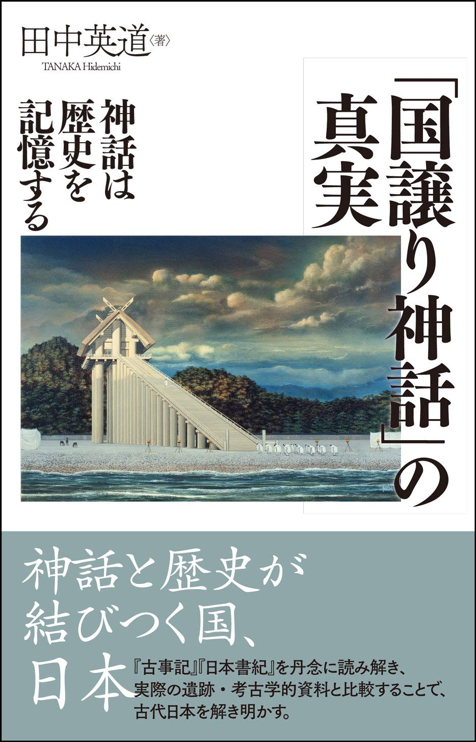 「国譲り神話」の真実―神話は歴史を記憶する (日本語) 単行本(ソフトカバー)