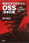 『戦後日本を狂わせたOSS「日本計画」―二段階革命理論と憲法』