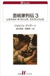 『芸術家列伝3 レオナルド・ダ・ヴィンチ、ミケランジェロ (白水Uブックス)』
