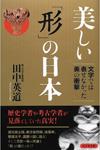 『美しい「形」の日本』