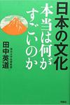 『日本の文化 本当は何がすごいのか』