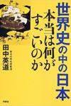 『世界史の中の日本 本当は何がすごいのか』