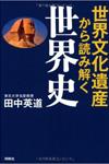 『世界文化遺産から読み解く世界史』