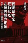 『戦後日本を狂わせた左翼思想の正体―戦後レジーム「OSS空間」からの脱却 』