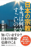 『日本の宗教 本当は何がすごいのか』