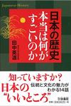 『日本の歴史 本当は何がすごいのか』