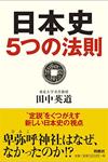『日本史5つの法則』