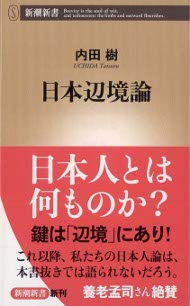 内田樹氏の著書『日本辺境論』(新潮新書、税込777円)」
