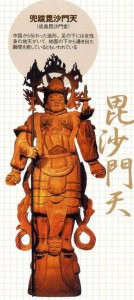 成島毘沙門天 像 ケヤキ材 高さ 四m七三cm ★★★★