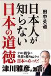 『日本人が知らない日本の道徳』