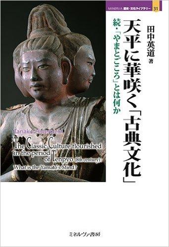 『天平に華咲く「古典文化」:続・「やまとごころ」とは何か (MINERVA 歴史・文化ライブラリー)』