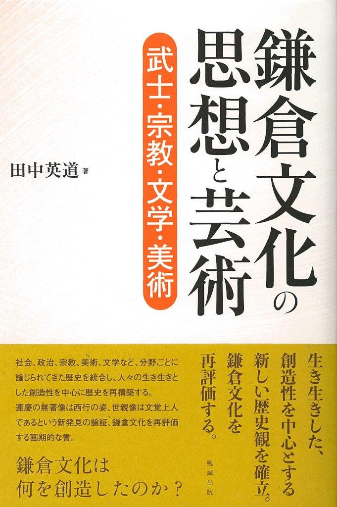 『鎌倉文化の思想と芸術』