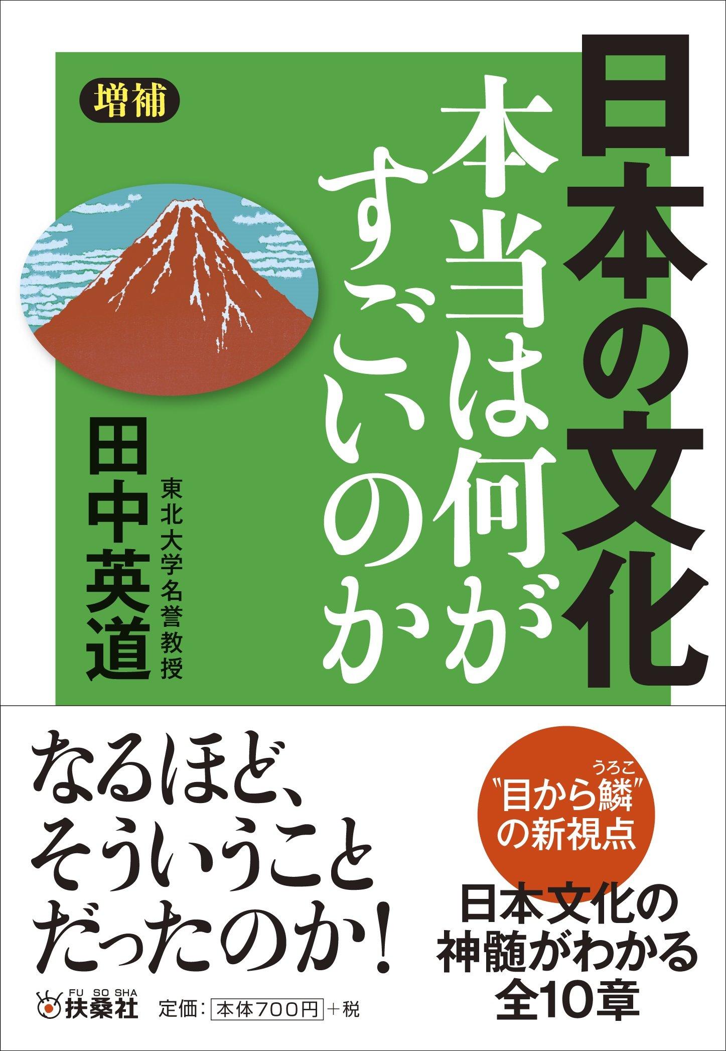 『増補版 日本の文化 本当は何がすごいのか』