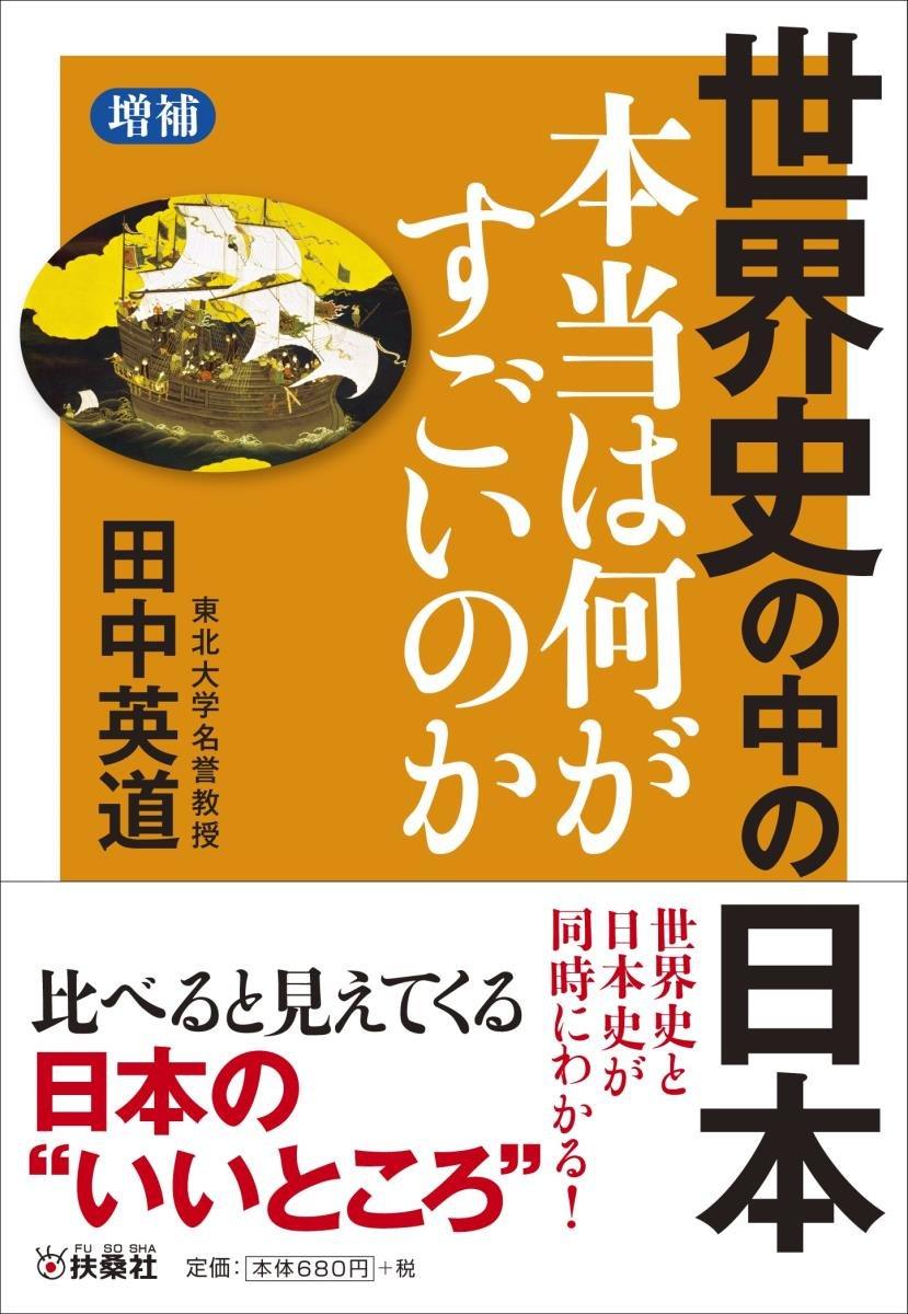 [増補]世界史の中の日本 本当は何がすごいのか (扶桑社文庫) 文庫