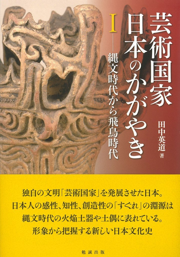芸術国家 日本のかがやき I 縄文時代から飛鳥時代