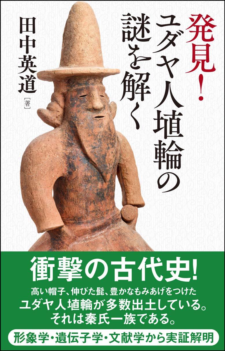 『発見! ユダヤ人埴輪の謎を解く』 新書