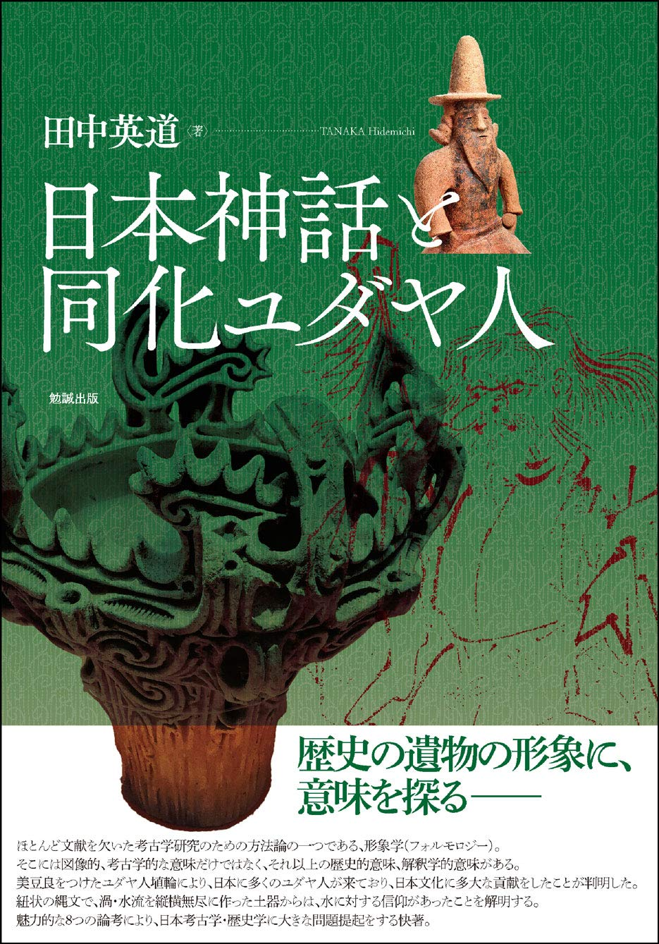 「日本神話と同化ユダヤ人」 単行本
