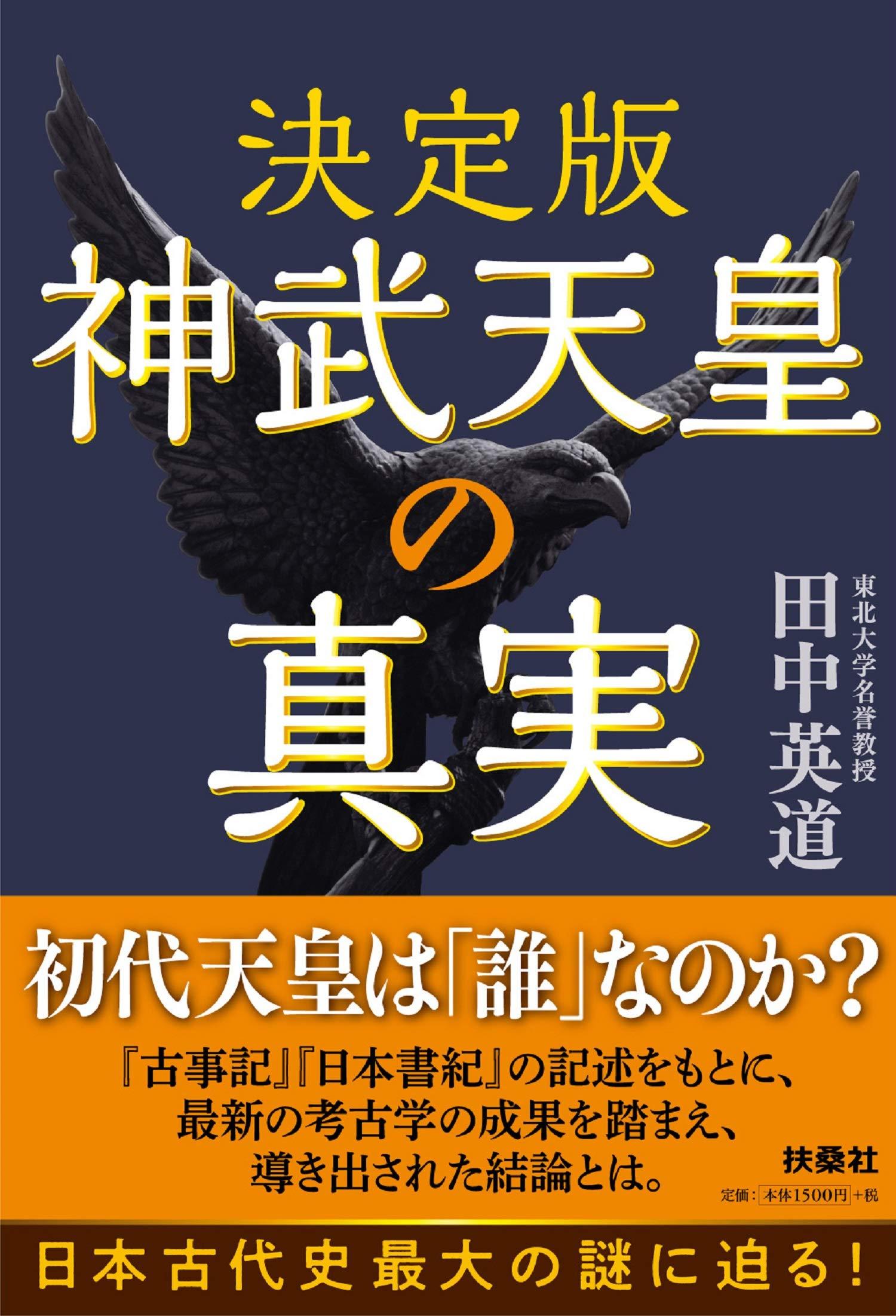 「決定版 神武天皇の真実」 単行本