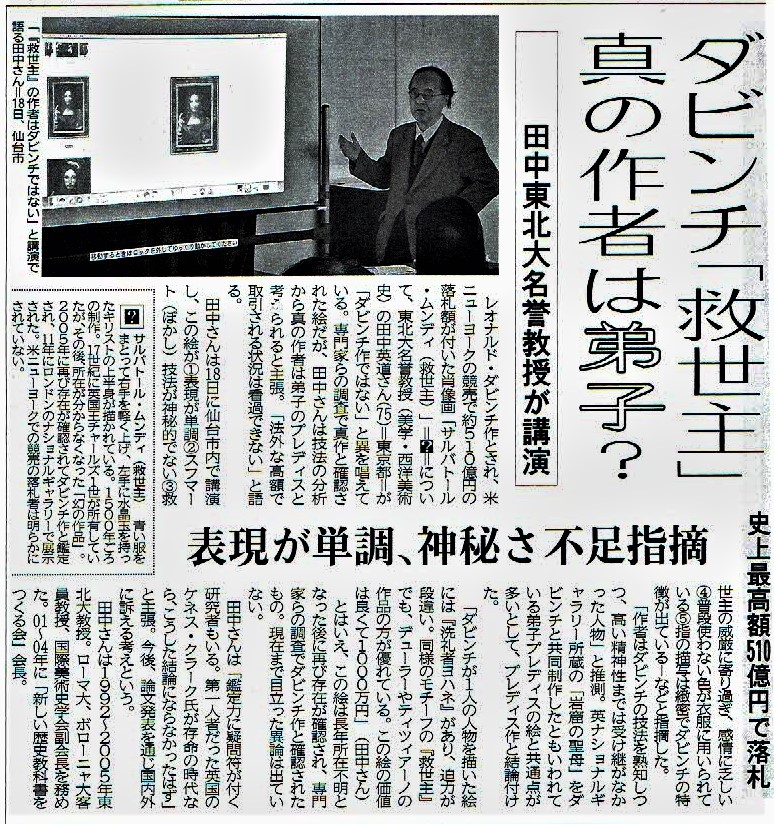 河北新報記事_171214