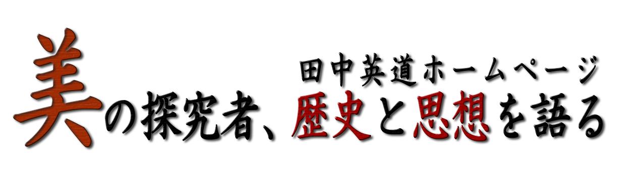 田中英道ホームページ