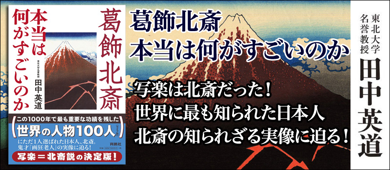 葛飾北斎-本当は何がすごいのか-田中-英道