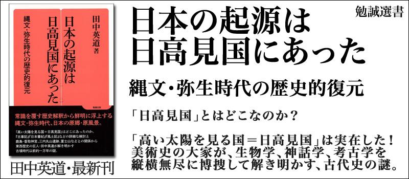 『日本の起源は日高見国にあった: 縄文・弥生時代の歴史的復元(勉誠選書)』