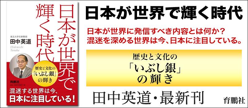 日本が世界で輝く時代