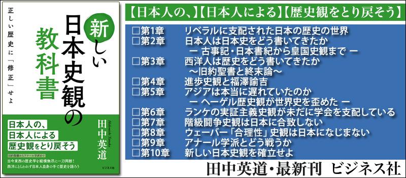 『新しい日本史観の教科書』 単行本(ソフトカバー)
