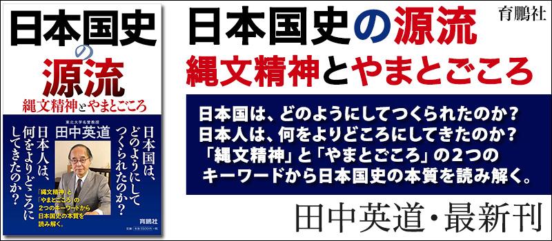 日本国史の源流 縄文精神とやまとごころ (日本語) 単行本(ソフトカバー) – 2020/9/20