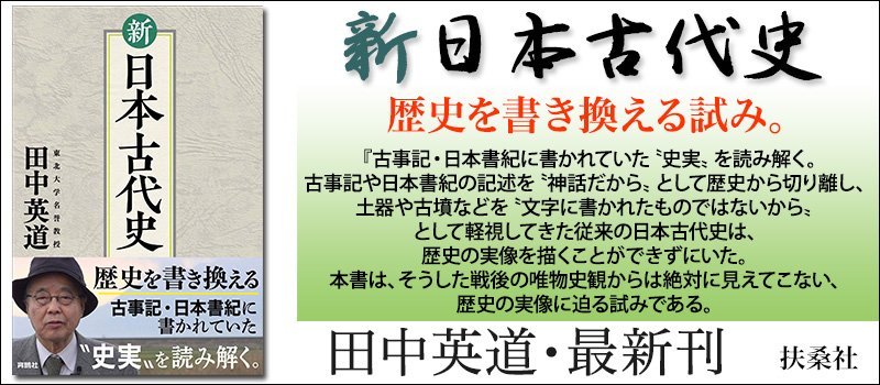 「新 日本古代史」 単行本