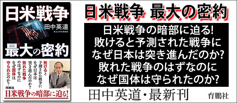 「日米戦争 最大の密約」 単行本